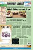 Asharq Al Awsat