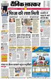 Download dainik bhaskar
