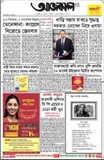 Aajkaal Bengali Newspaper