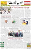 The Daily Jang