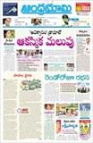 Andhra Bhoomi
