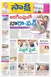Sakshi Telugu newspaper