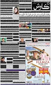Daily Kawish Epaper