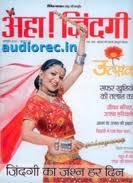 Aha Zindagi Magazine Online