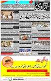 Azadi Swat Newspaper Epaper