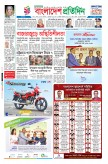 Bangladesh Pratidin Newspaper
