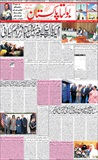 Bolta Pakistan Urdu News paper