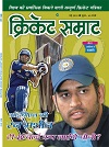 Cricket Samrat Magazine Onlin