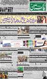 Daily Roznama Pakistan