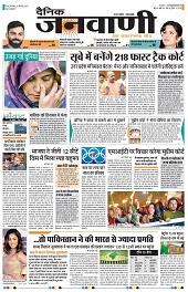 Dainik Janwani Epaper