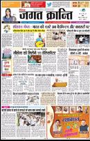Jagat Kranti Epaper