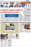 Mangalam Malayalam Newspaper epaper