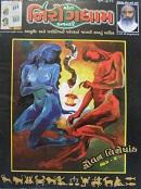 Nirogdham Magazine Online