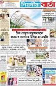 Niyomiya Barta Assamese Epaper
