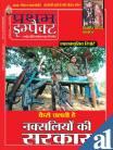 Pratham Impact Magazine Online
