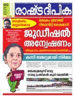 Rashtra Deepika Epaper