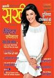 Sakhi Magazine Online