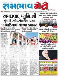 Sambhaav Metro Gujarati Epaper