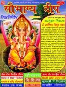 Sowbhagya Deep Magazine Online