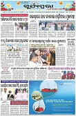 Suryaprava Newspaper