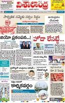 Visalaandhra Epaper
