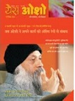 Yes Osho Magazine Online