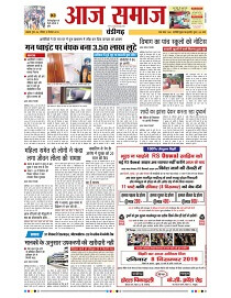 Aaj Samaj Epaper