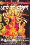 Aap Ka Bhavishya Magazine Online
