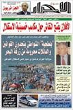 Sawt Al Ahrar