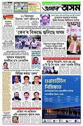 Amar Asom Epaper