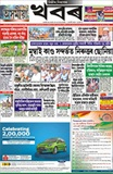 Assamiya Khabor epaper Newspaper