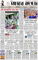 Daily Bhorer Kagoj news paper