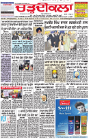 Charhdikala Newspaper