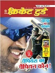 Cricket Today Hindi