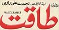 Daily Taqat