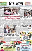 Daily Dinkal Newspaper