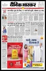 Epaper Dainik Bhaskar
