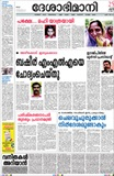 Desabhimani daily epaper