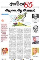 Dinamani Epaper