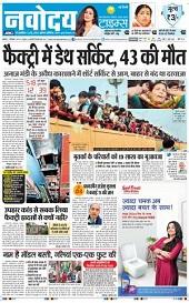 Navodaya Times epaper