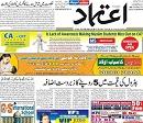 Etemaad Urdu Epaper
