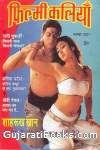 Filmi Kaliya Magazine Online