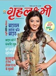 Grihlakshmi Magazine