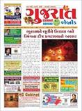 Gujarat Abroad
