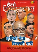 Hello Hindustan Magazine