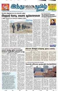 Hindu Tamil Epaper