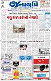 Janmabhoomi Gujarati newspaper