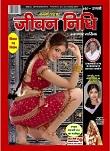 Jeevan Nidhi Hindi Magazine