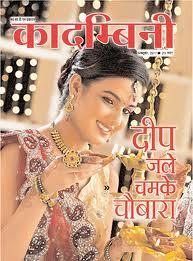Kadambini Magazine Online