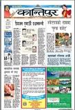 Kantipur Daily